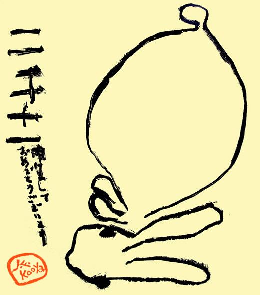 年賀状2011ボツ3 by J.F.Kooya