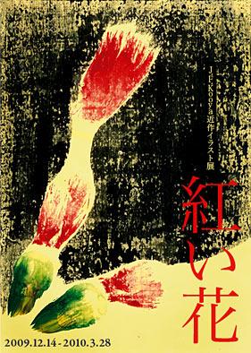 展示会『紅い花』DM by J.F.Kooya