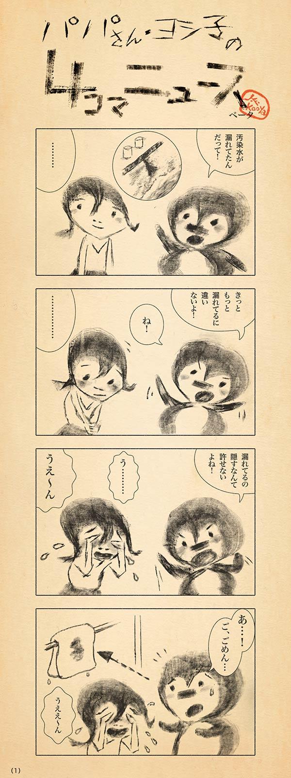 パパさん・ヨシ子の4コマニュース(1) by J.F.Kooya