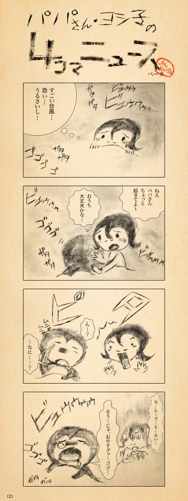 パパさん・ヨシ子の4コマニュース(2) by J.F.Kooya