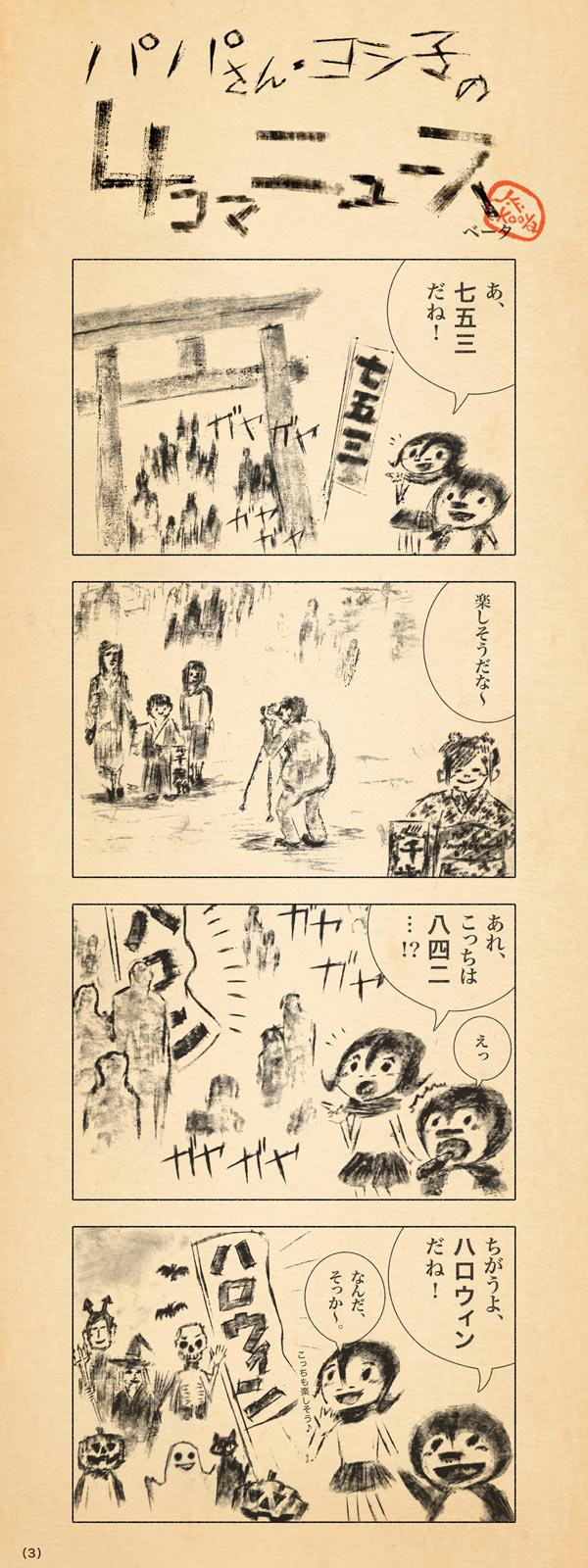 パパさん・ヨシ子の4コマニュース(3) by J.F.Kooya