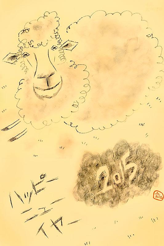 2015年(未年)の年賀状